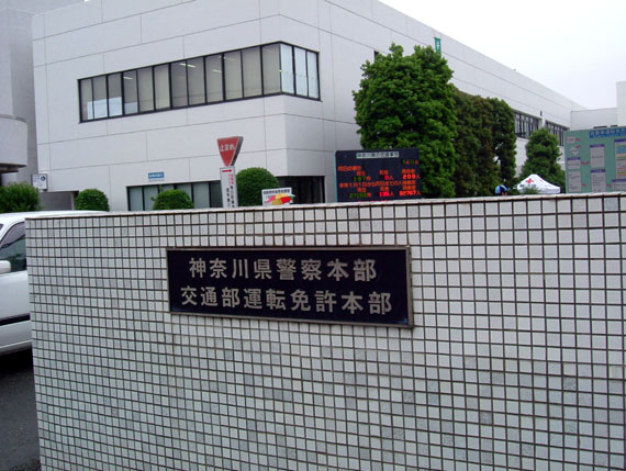 免許 更新 県警 神奈川 運転免許更新に関するQ&A